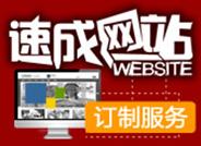速成网站定制服务-陕西制作中心